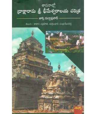 Sasanallo Draksharama Sri Bhimeswaraalaya Charitra