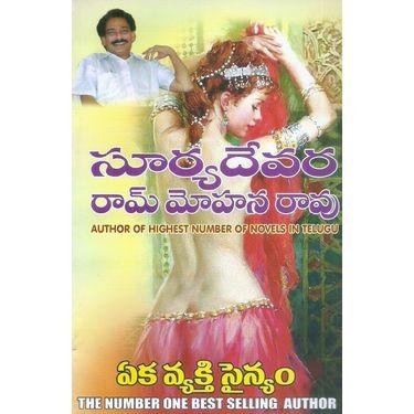Eka Vyakthi Sainyam