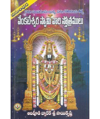 Venkateswara Swami Vari Sthotramulu