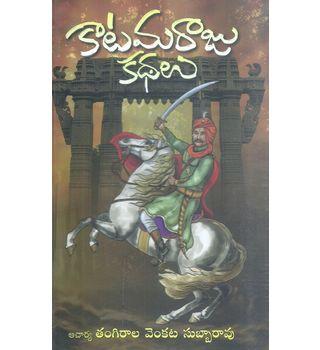 Katamaraaju Kathalu (Part- 3)