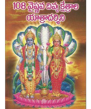 108 Vaistnava Divya Kshetrala Yatradarshini