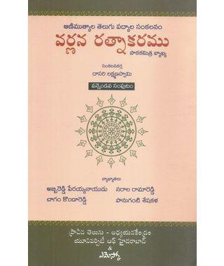 Varnana Ratnakaramu 12