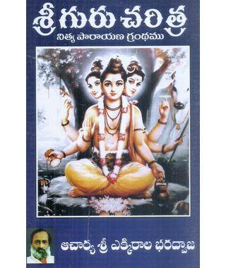 Sri Guru Charitra Nitya Parayana Grandhamu