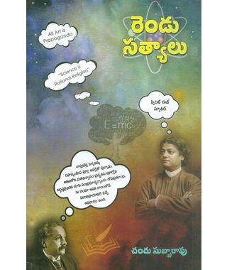 Rendu Sathyalu