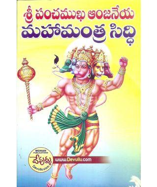 Sri Panchamukha Anjaneya Mahamantra Siddhi