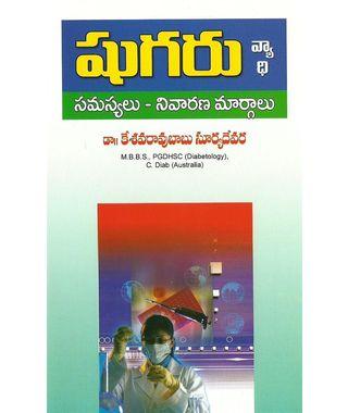 Sugar Vyadhi