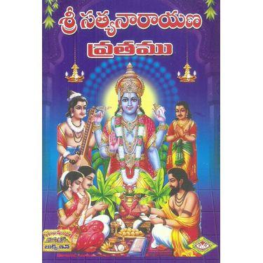 Sri Satyanarayana Vrathamu
