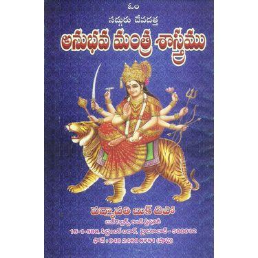 Anubhava Mantra, Yantra Sastram