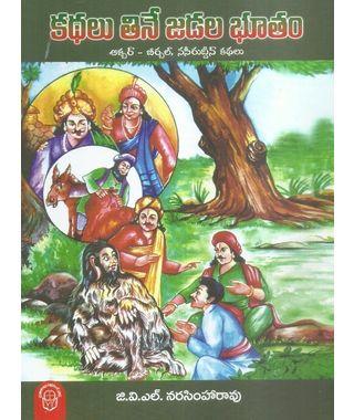 Kadhalu Tine Jadala Bhootham