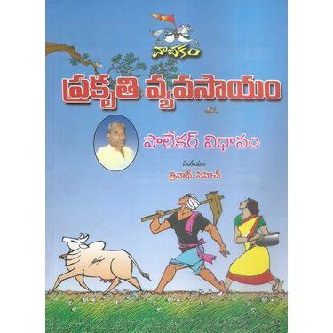 Prakruthi Vyavasayam- Palekar Vidhanam
