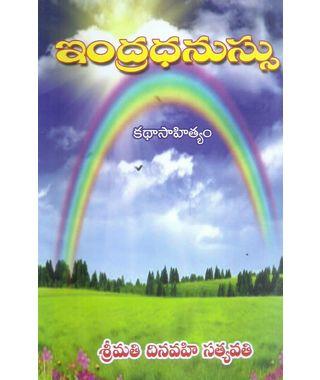 Indradhanussu