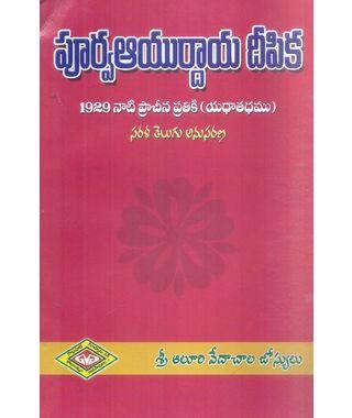 Purva Ayurdhaya Deepika