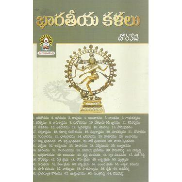 Bharatiya Kalalu