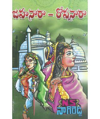 Jahanaaraa- Roshanaaraa