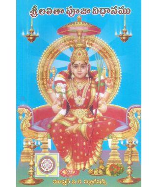 Sri Lalitha Puja Vidhanamu
