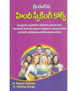 Creative Hindi Speaking Course