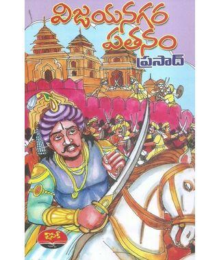Vijayanagara Pathanam