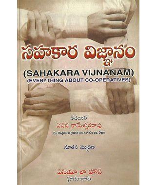 Sahakara Vignanam