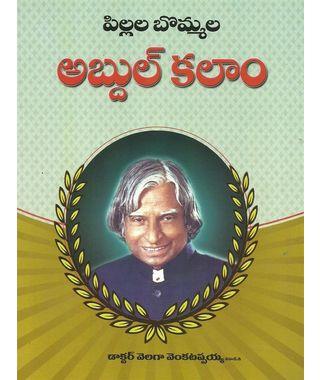 Pillala Bommala Abdul Kalam