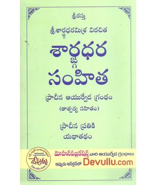 Sarjgnadhara Samhitha