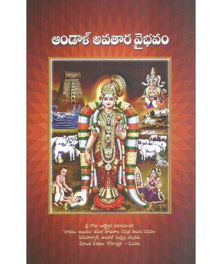 Andal Avathara Vaibhavam
