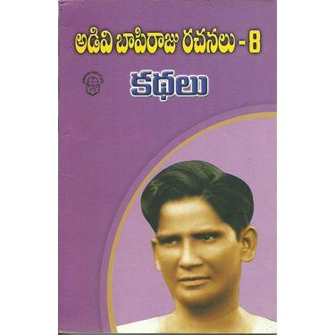 Aadavi Bapiraju Rachanalu Kadhalu