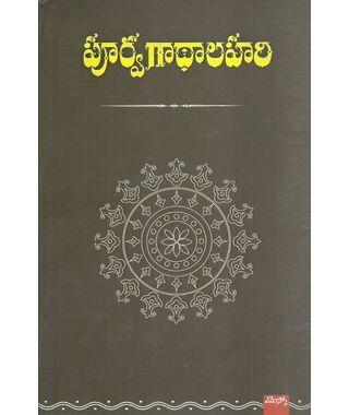 Poorva Gathalahari