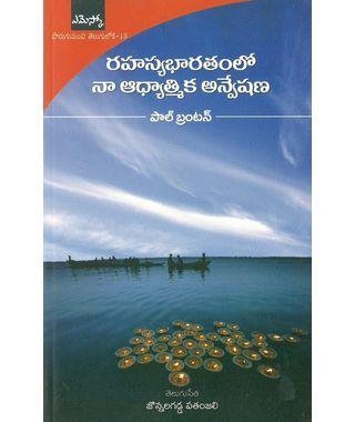 Rahasya Bharatham lo Naa Adhyathmika Anveshana