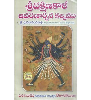 Sri Dakshinakali Avaranarchana Kalpamu