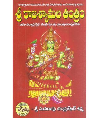 Sri Rajashyamala Tantram