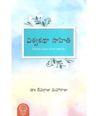Viswakatha Sahithi