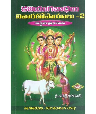 Kaliyugabadhalu Nivaranopayalu- 2