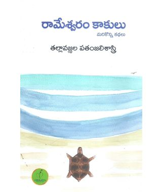 Rameshwaram Kaakulu