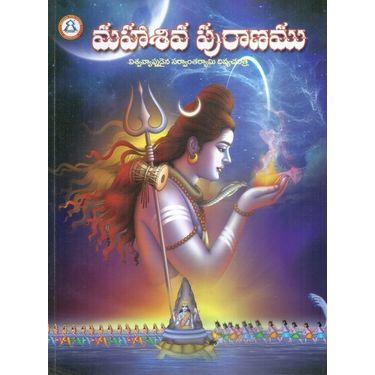 Mahasiva Puranamu