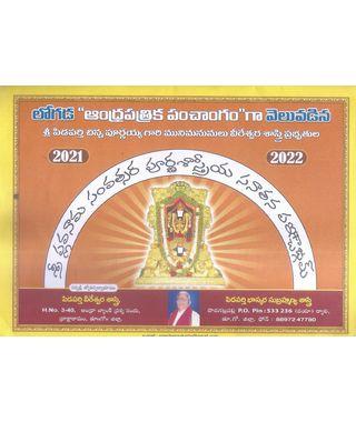 Sri Plavanama Samvatsara purnasastriya Sanathana Panchangam 2021- 2022