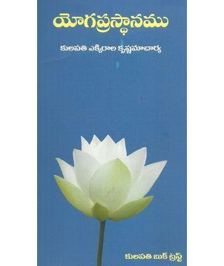 Yoga Prasthanamu