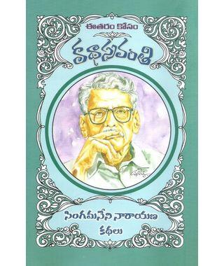 Singamaneni Narayana Kathalu