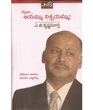 Nestama Jayammu Nishayammu
