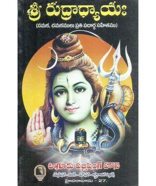 Sri Rudradhyaya