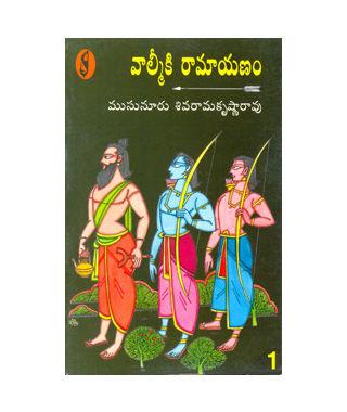 Valmiki Ramayanam