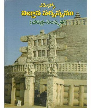 Vignana Sarvaswamu(Charitra- Samskruti)