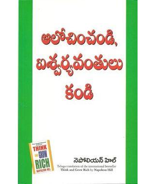 Aalochinchandi Iswaryavanthulu Kandi