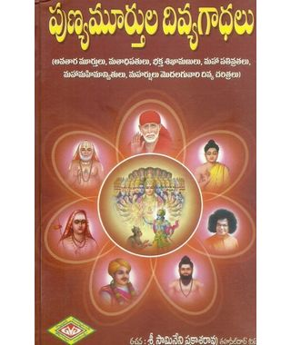 Punyamurthula Divya Gadhalu