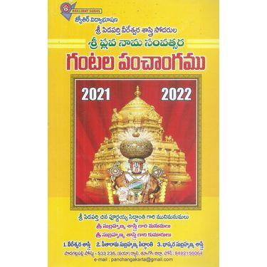 Sri plava Nama Samvatsara Panchangamu (2021- 2022)