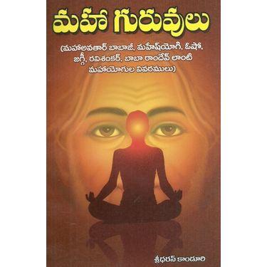 Maha Guruvulu