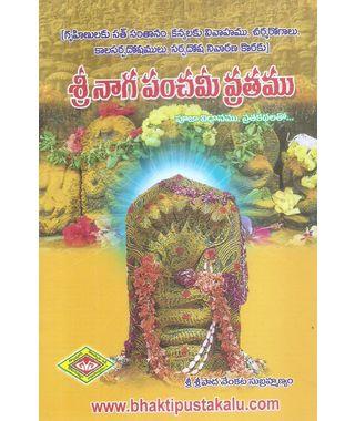 Sri Naga Panchami Vrathamu