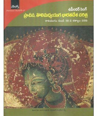 Pracheena, Toli Madhyayuga Bharatadesha Charitra