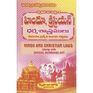Hindu, Christian Laws along with Spl Marriage Act (Telugu)