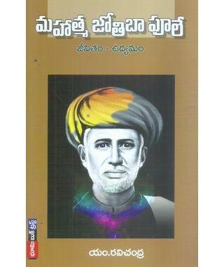Mahathma Jothiba Phule Jeevitham- Vudhyamam