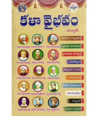 Kala Vaibhavam